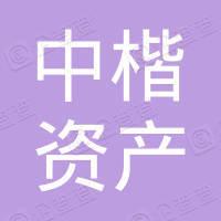 广州中楷资产管理有限公司