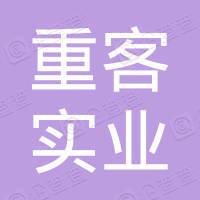 重庆重客实业发展有限公司