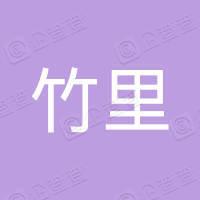 青神竹里雅院酒店经营有限公司