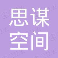海外思谋空间(北京)翻译有限公司