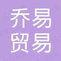 醴陵乔易贸易有限公司