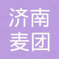 济南麦团电子科技有限公司
