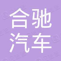 广州合驰汽车部件有限公司