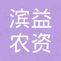 福州滨益农资贸易有限公司