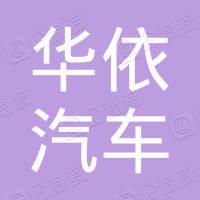 上海华依汽车混合动力系统测试技术有限公司