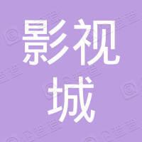 宁波影视文化产业发展有限公司