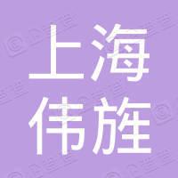 上海伟旌企业管理咨询合伙企业(有限合伙)