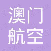 澳门航空股份有限公司重庆代表处