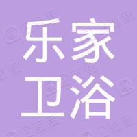广州乐家卫浴有限公司