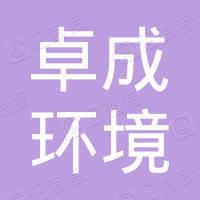 辽宁卓成环境建设有限公司