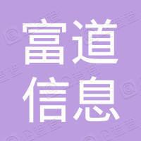 深圳市富道信息科技有限公司