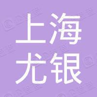 上海尤银信息科技集团有限公司