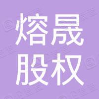 上海熔晟股权投资基金合伙企业(有限合伙)