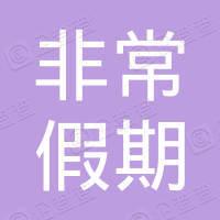 阳江市非常假期旅游服务有限公司
