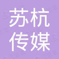北京苏杭传媒有限公司