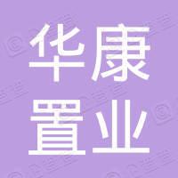 南京华康置业有限公司