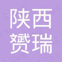 陕西赟瑞建设工程有限公司