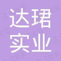 上海达珺实业有限公司