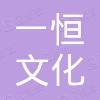 四川一恒文化发展有限公司