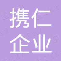 上海携仁企业管理中心(有限合伙)