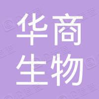 辽宁华商生物有限公司