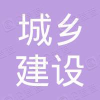 永泰县城乡建设发展有限公司