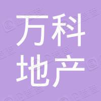 扬州万科房地产有限公司