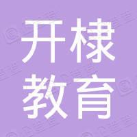 开棣教育科技(北京)有限公司