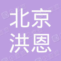 北京洪恩教育软件有限公司