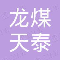 双鸭山龙煤天泰煤化工有限公司东辉煤矿