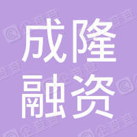 成隆融资租赁(深圳)有限公司