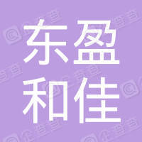 安徽东盈和佳装饰工程有限责任公司