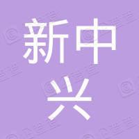 枣庄新中兴实业有限责任公司