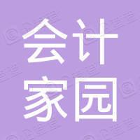 河南会计家园科技有限公司济源分公司