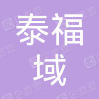 济南泰福域信息服务合伙企业(有限合伙)