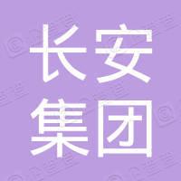 漳州长安集团有限公司