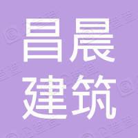 四川昌晨建筑工程有限公司