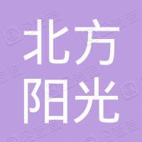 北京北方阳光教育科技集团有限公司