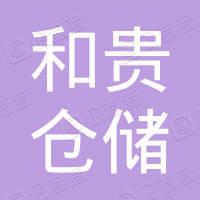 和贵(北京)仓储物流有限公司