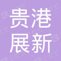 贵港市港北区展新农副产品经营部