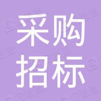 青岛采购招标中心有限公司