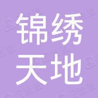 杭州锦绣天地房地产开发有限公司