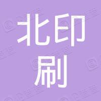上海市北印刷(集团)有限公司