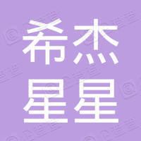 北京希杰星星国际影城有限公司