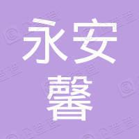 永安馨(北京)母婴护理有限公司