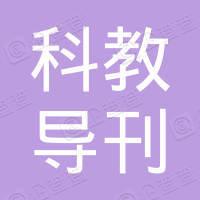 湖北科教导刊杂志社
