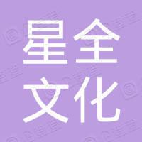 江苏星全文化传播股份有限公司