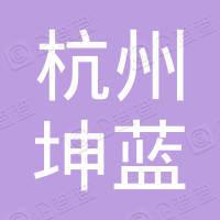 杭州坤蓝建筑材料有限公司