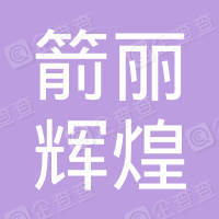 北京箭丽辉煌商贸集团有限公司