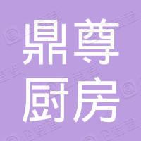 苏州鼎尊厨房设备有限公司